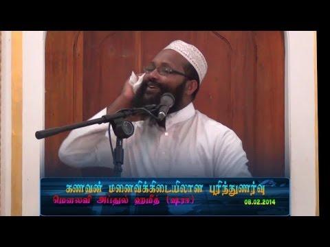 கணவன் மனைவிக்கிடையிலான புரிந்துணர்வு - Moulavi Abdul Hameed (Shara-e)