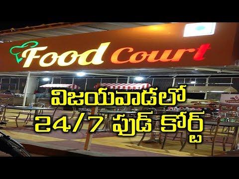విజయవాడ పద్మావతి ఘాట్లో 24 గంటలూ నడిచే ఫుడ్ కోర్టులు  24/7 Food Courts now near PNB in Vijayawada