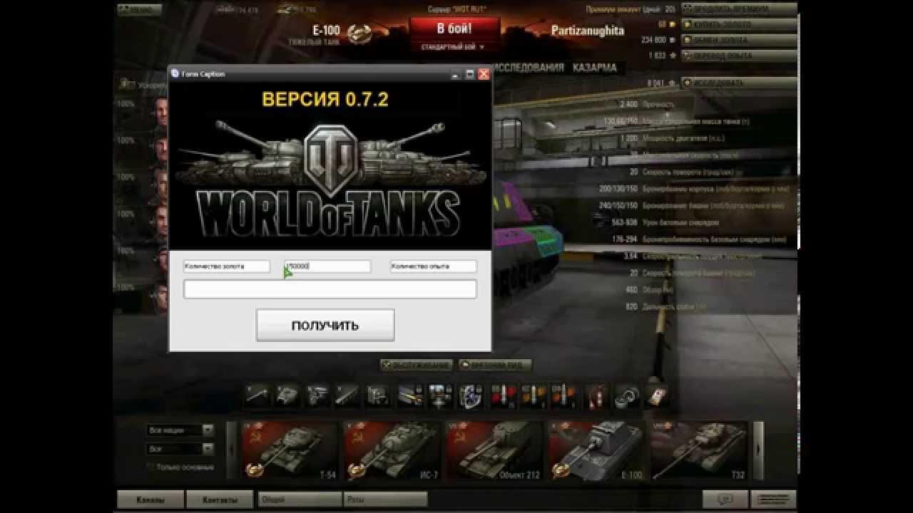 world of tanks cheat на золото