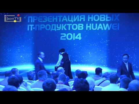 ИТ - Форум - Huawei - Json News