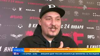В Москве состоялся премьерный показ документального фильма