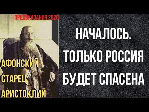 Предсказание 2020 Афонского Старца Аристоклия. Только Россия Будет Спасена.