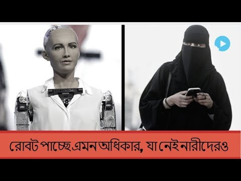Saudi Arabia, which denies women equal rights, makes a robot a citizen