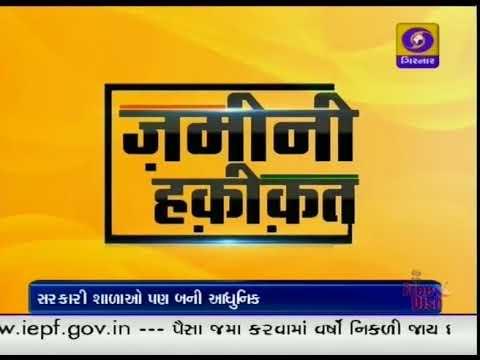 Government School in Rajkot - Ground Report