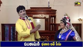 Chinthamani , Bhavani Love Scene || Drama Padyalu || Chinthamani Natakam || Musichouse27