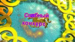 Свадебный конкурс татарский