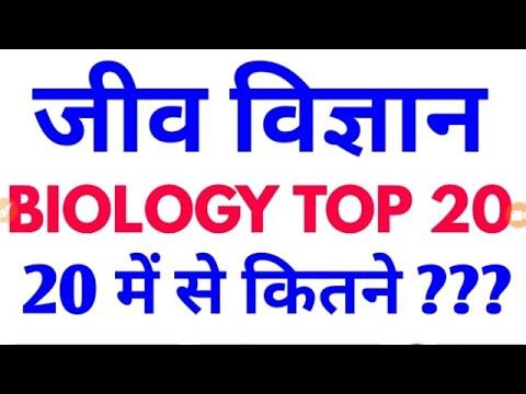 Biology Most Imp. Question// Mp Samvida Varg 1 Biology,ssc Exam Science,railway Police Science Class