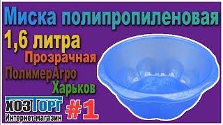 Обзор миска пластиковая 1,6 литра прозрачная (ПолимерАгро)