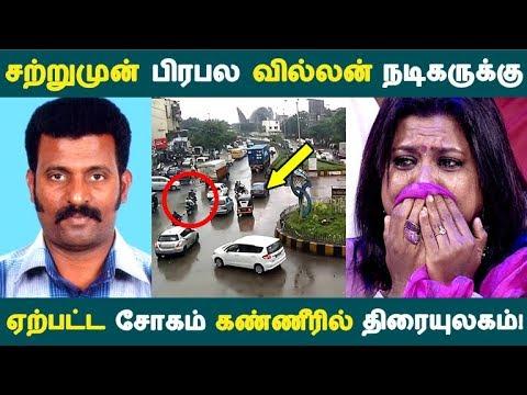 சற்றுமுன் பிரபல வில்லன் நடிகருக்கு ஏற்பட்ட சோகம்! | Tamil Cinema | Kollywood News | Cinema Seithigal