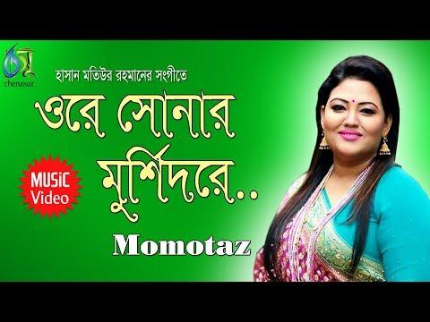 Ore Sonar Murshidre । Momtaz । Bangla New Folk Song