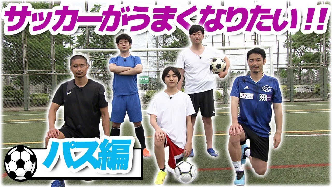 【#坪井慶介】元サッカー日本代表が教えるパスがうまくなる方法【放課後チャレンジ】