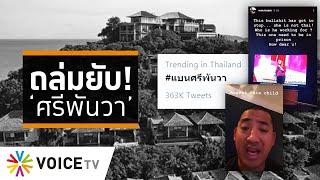 Wake Up Thailand - กระหน่ำ! แฮชแท็ก #แบนศรีพันวา หลังโพสต์ด่า 'รุ้ง ปนัสยา'