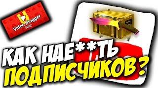 КАК НАЕ**ТЬ ПОДПИСЧИКОВ? - ОТКРЫТИЕ КЕЙСОВ CS:GO! - Video blogger Story