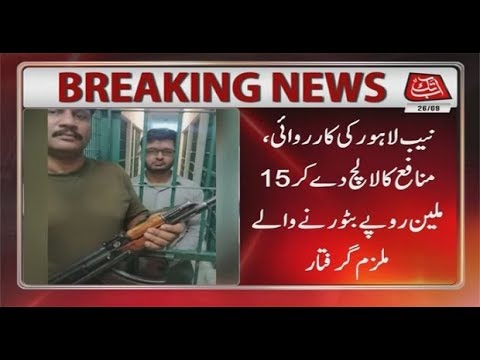 Lahore: Accused Arrest in NAB Action