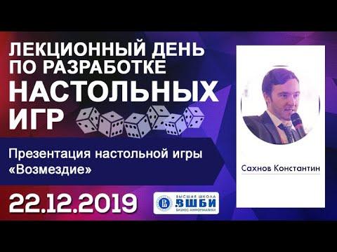 Константин Сахнов. Презентация настольной игры Возмездие