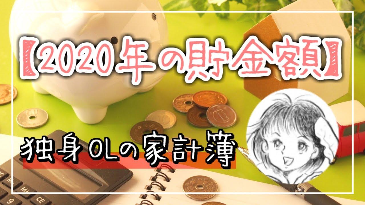 2020年1年間の貯金額を大公開!!【月収10万円】一人暮らし/節約生活/投資