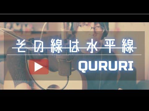 【フル歌詞付き】くるり(QURULI) - その線は水平線《Eテレ『又吉直樹のヘウレーカ!』EDテーマ》cover視聴版