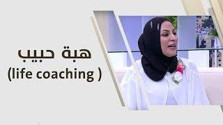 هبة حبيب - ( life coaching)