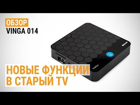 Обзор медиаплеера Vinga 014: новая функциональность в ваш старый TV