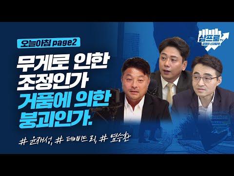 미국 주식 급락.. 한국에 미치는 영향은?_오늘아침 page2_윤재성, 데이비드 리, 염승환