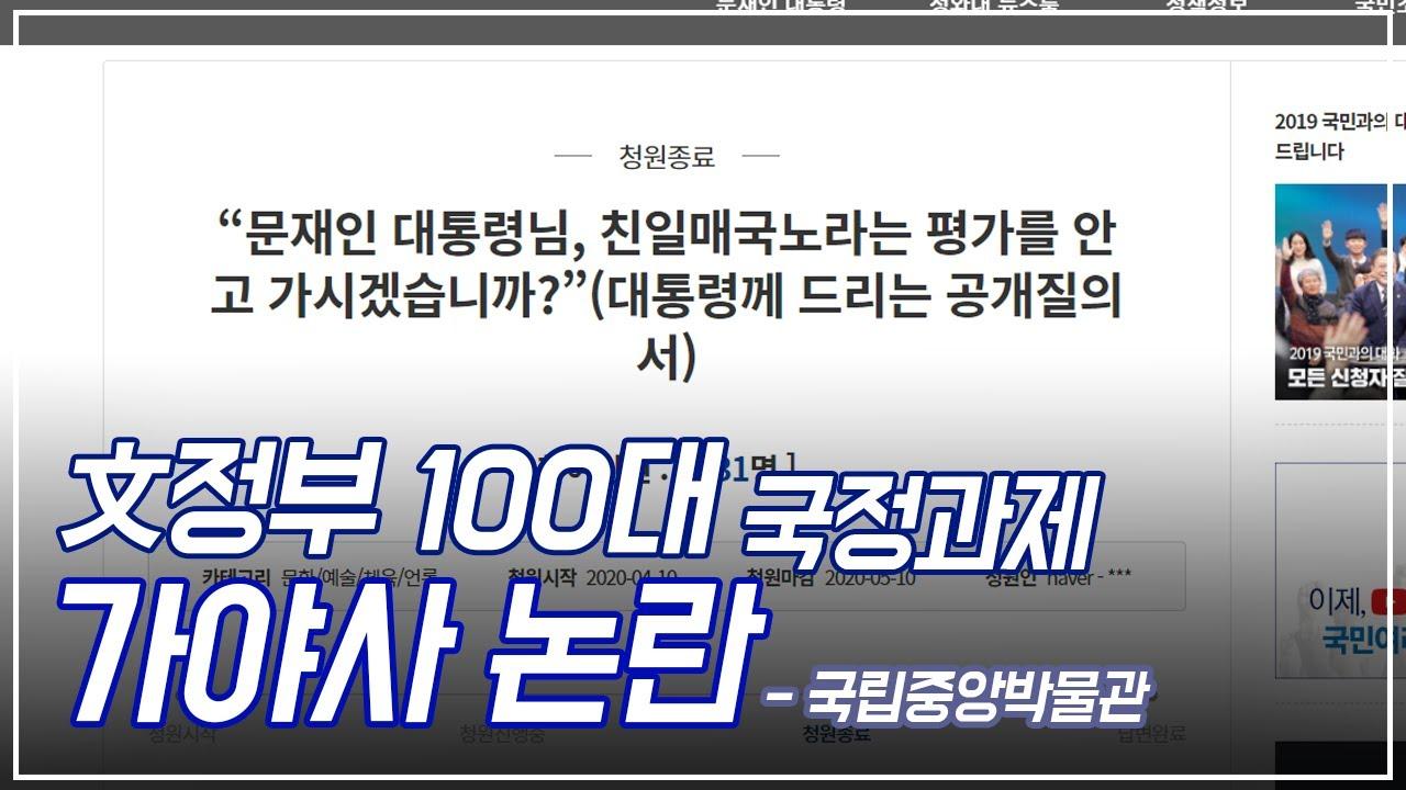 [국정감사] 문정부 100대 국정과제 - 가야사 논란
