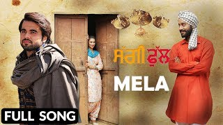 Ninja Mela ( Full Song ) | Saggi Phull Movie | Releasing on 19 January 2018 | Latest Punjabi Song