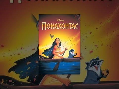 Покахонтас мультфильм 2 смотреть онлайн hd 720