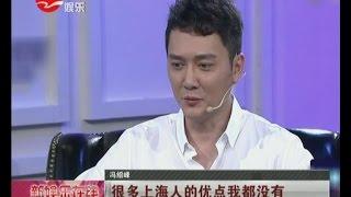 """冯绍峰:我是""""非典型""""上海男人"""