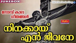 Nombukala Gaanagal # Ninakkayi En # Christian Devotional Songs Malayalam # New Christian Songs