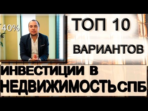 Инвестиции в недвижимость СПб |доходность 40% годовых | Недвижимость СПб с Андреем Половковым