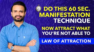 FAST RESULT ✅60 SECONDS LAW OF ATTRACTION MANIFESTATION TECHNIQUE - Manifest Your Desires FAST
