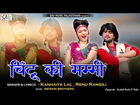 Gori Nagori/Chintu Ke Papa / मारवाड़ी  धमाका DJ  सांग  - SAV  Rajasthani