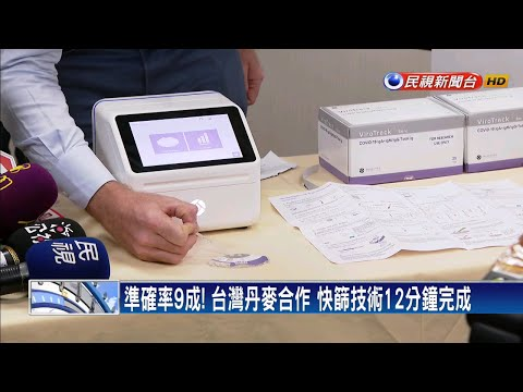 準確率9成!台灣丹麥合作 快篩技術12分鐘完成-民視新聞