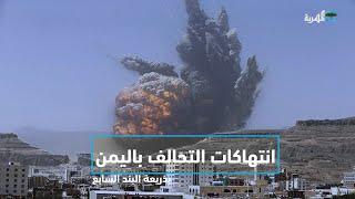 انتهاكات التحالف في اليمن بذريعة تطبيق البند السابع.. حوار علي صلاح   أبعاد في المسار