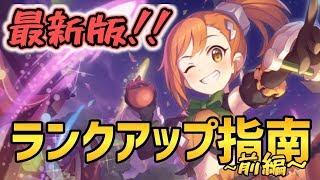 【プリコネR】【RANK15実装版】ランクアップ推奨キャラ紹介~前編~【Princess Connect Re:Dive】