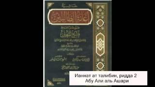 Абу Али о глупостях Шамиля Аляутдинова