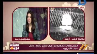 صباح دريم| الجيش يصفي 35 إرهابي يحملون أعلام داعش