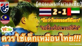 คอมเมนต์ชาวมาเลเซีย หลังคู่แข่งในแมตช์ต่อไปอย่างทีมชาติไทย เปิดบ้านคว้าชัยเหนือยูเออี 2-1
