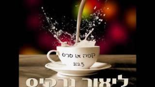 ליאור נרקיס קפה או סרט Lior Narkis