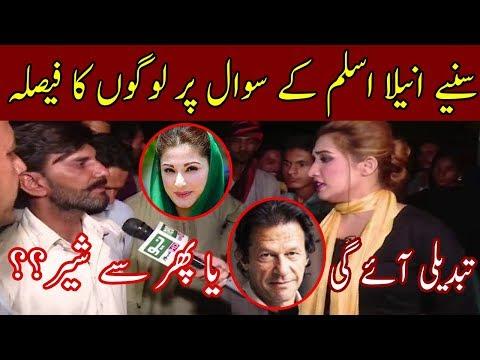 Kasur Public Final Decision | Aneela Aslam In Kasur | 28 June 2018 | Neo News