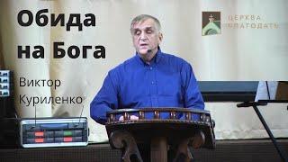Виктор Куриленко - Обида на Бога