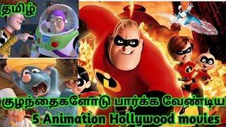 5 animation movie Tamil dubbed l Movies Everyone Should Watch l அனைவரும் பார்க்க வேண்டிய மூவி