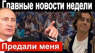 🔥Новости недели 🔥 Все САМОЕ интересное 🔥 Путин старался 🔥 Прощание с Галкиным 🔥Хабаровск против 🔥