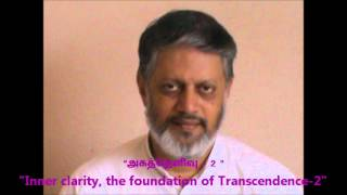 """அகத்தெளிவு - 2"" - Inner clarity, the foundation of Transcendence-2.(Tamil)"
