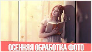 Осенняя обработка фотографии/ УРОКИ PHOTOSHOP