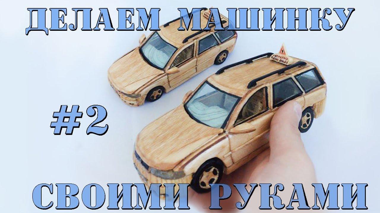 Машинка из дерева своими руками фото 407