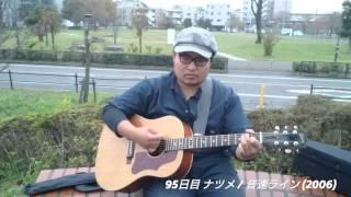 朝ギタ!ReStart!~連続365日動画投稿への挑戦~】 ・2015.08.30. 朝ギ...