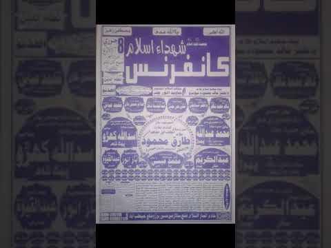 Moulana Muhammad Essa Tanwri Sb (ALLAH JI QUDRAT)