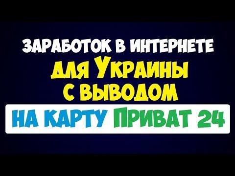 Заработок в Украине с выводом на карту Приват 24 в интернете БЕЗ ВЛОЖЕНИЙ