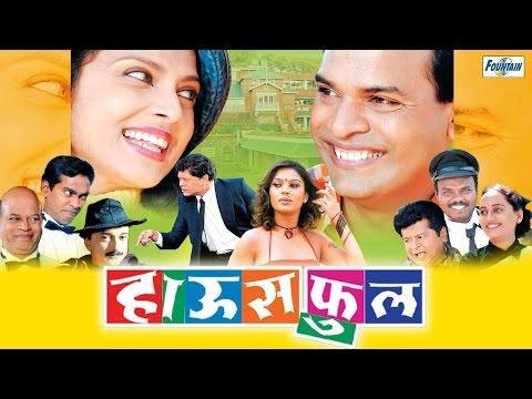 Housefull (हाउसफुल) - Superhit Latest Full Marathi Movies | Bharat Jadhav, Varsha Usgaonkar